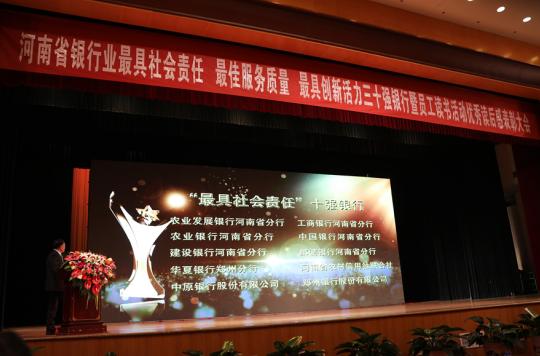 (信息)农发行河南省分行荣获最具社会责任银行称号