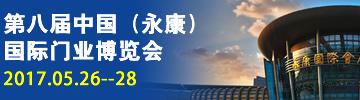 2017永康门业博览会