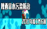 图解:《陕西省水污染防治2017年度工作方案》