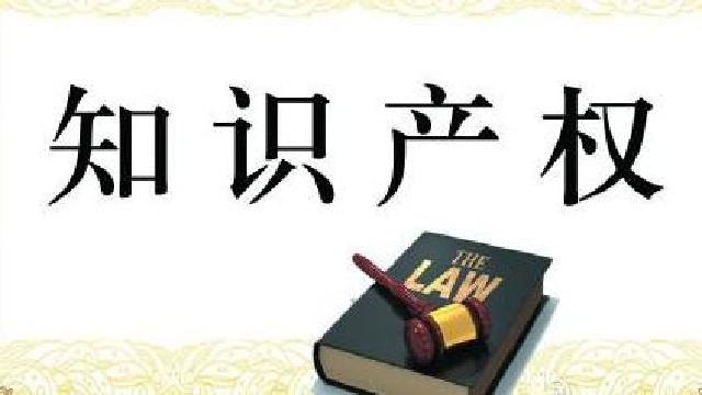 辽宁公布知识产权案件 商标权案占比超82%