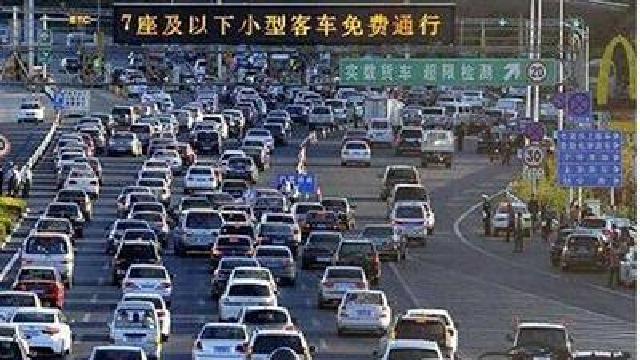 """""""五一""""假期小车免费走高速"""