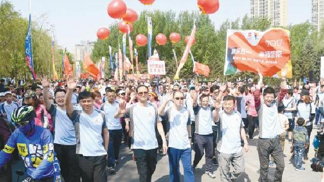 盛京銀行千人健步走活動