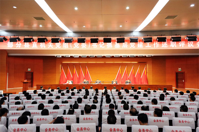 含山县委召开基层党建工作述职评议会