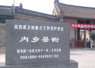 (信息)内乡县衙召开创建5A级景区专题推进会