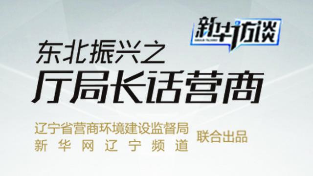 """辽宁公安厅推""""1+2+5""""工作方案群 力促优化营商环境"""