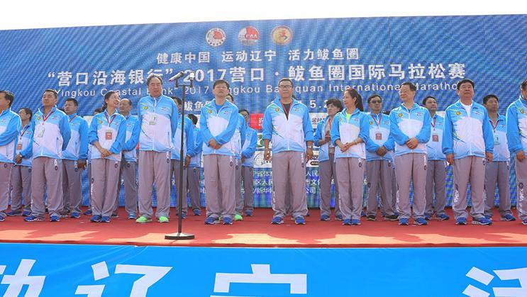 2017营口·鲅鱼圈国际马拉松赛开幕式现场
