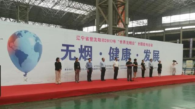 """辽宁省暨沈阳市联合开展 """"世界无烟日""""大型主题宣传活动"""