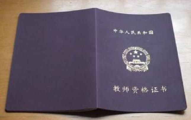 从2018年起 河南省教师资格一年考两次