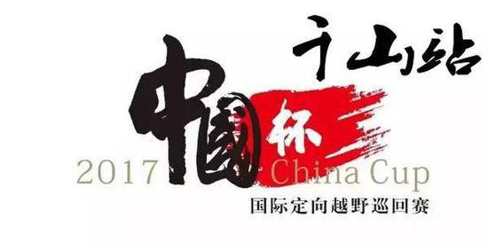 2017中国杯国际定向越野巡回赛辽宁千山站6月17日开赛