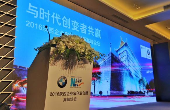 2016年陕西企业家创业创新高峰论坛开幕