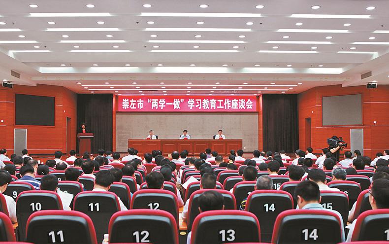 """崇左市召开""""两学一做""""学习教育工作座谈会"""