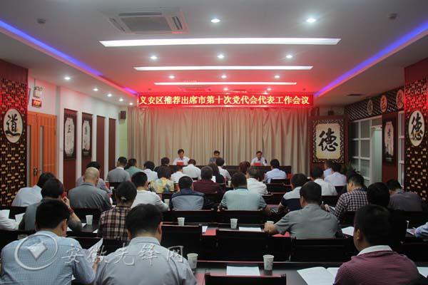 铜陵市义安区召开推选市党代表工作会议