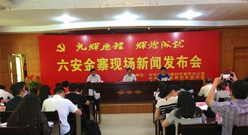 安徽纪念建党95周年新闻发布会在金寨举行