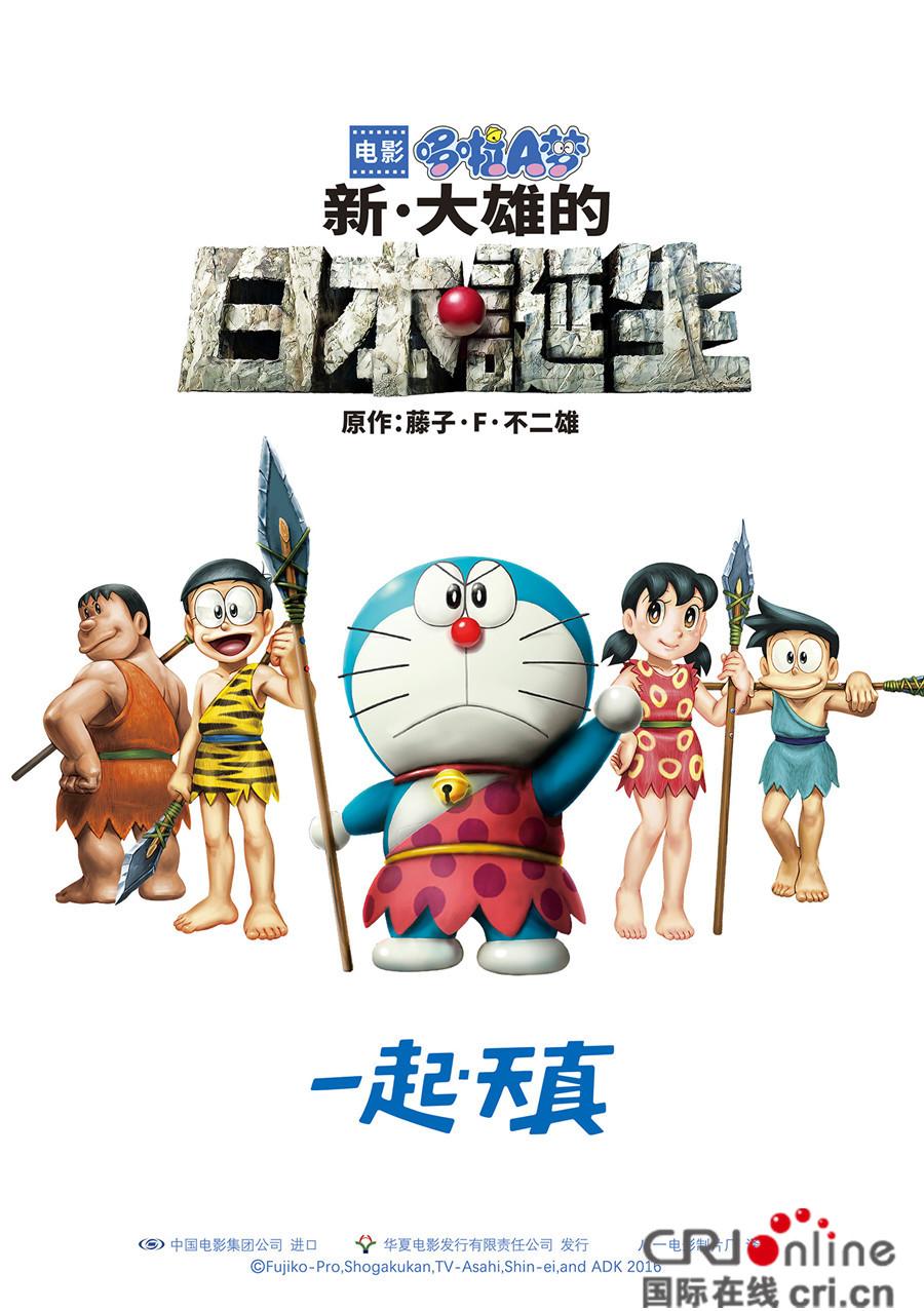 哆啦A梦:新·大雄的日本诞生 日语中字