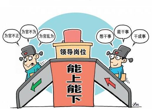 """""""激励、容错、能上能下""""三项机制全解读 陕西干部该咋干?"""