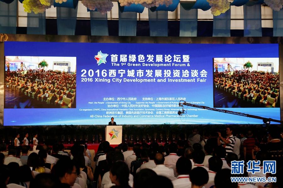 首届绿色发展论坛暨2016西宁城市发展投资洽谈会开幕