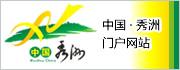 秀洲门户网站