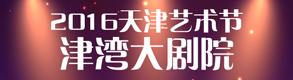 津湾大剧院节目表