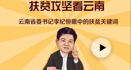 云南省委书记眼中的扶贫关键词