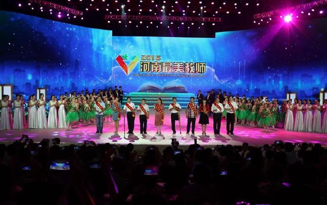 2016年河南最美教师颁奖典礼举行