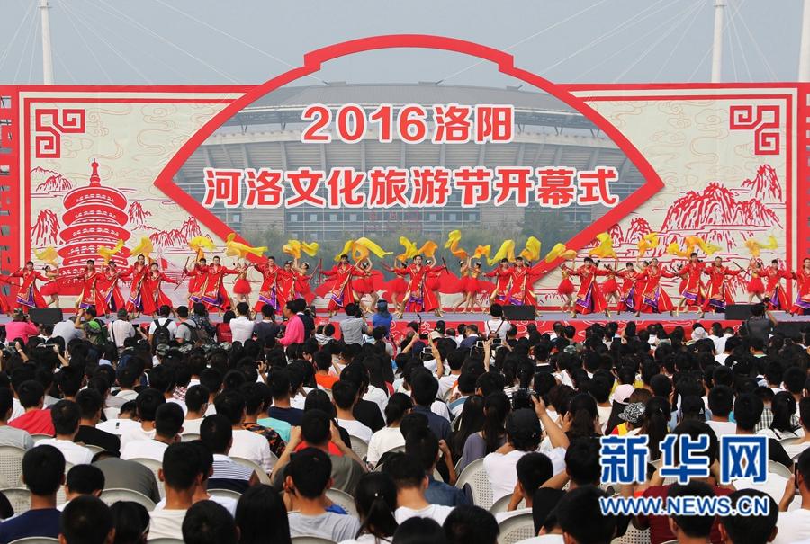 2016洛阳河洛文化旅游节开幕