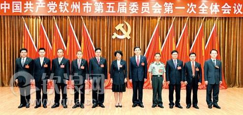 中国共产党钦州市第五次代表大会闭幕