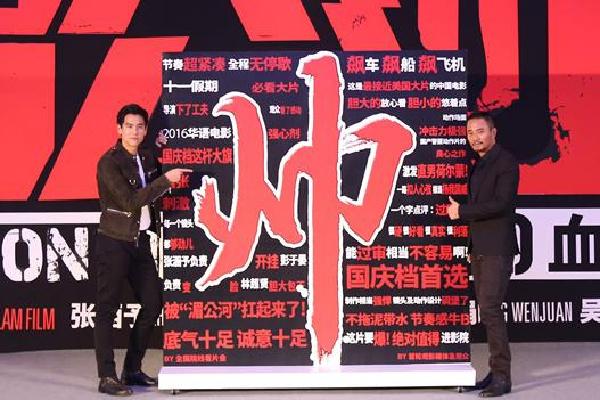 《湄公河行动》首映 张涵予彭于晏挂帅国庆档