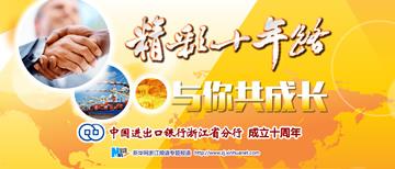 中国进出口银行浙江省分行成立十周年