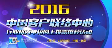 2016中国客户联络中心行业网上投票推荐活动