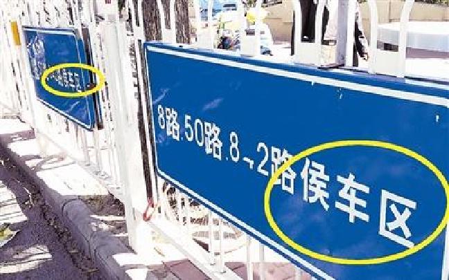 """公交候车区怎么姓""""侯""""了"""