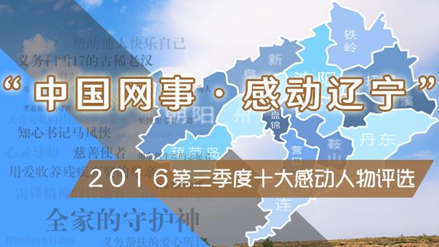 """""""中国网事·感动辽宁""""2016第三季度网络人物评选启动"""