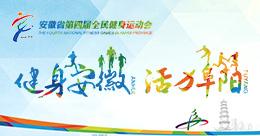 安徽省第四届全民健身运动会