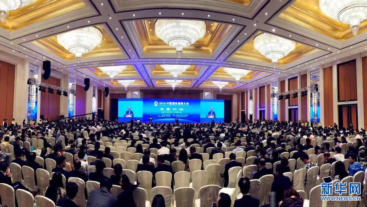 2016中国国际徽商大会开幕式主旨论坛举办
