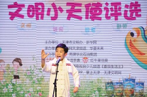天津市第四届文明小天使评选首场晋级赛成功举行