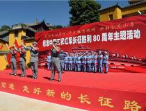 寻甸举行纪念红军长征胜利活动