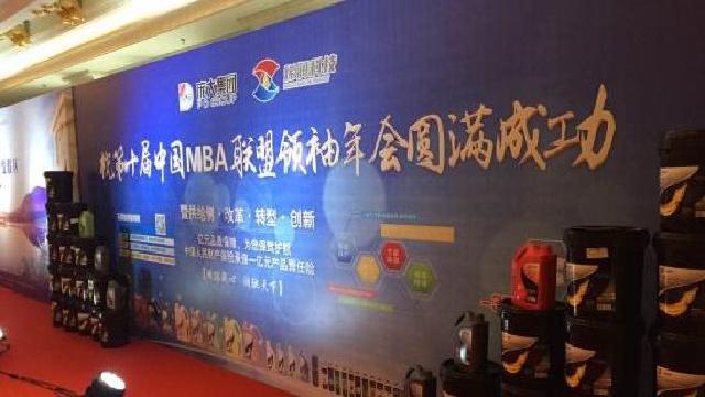 第十届中国MBA领袖年会在沈召开