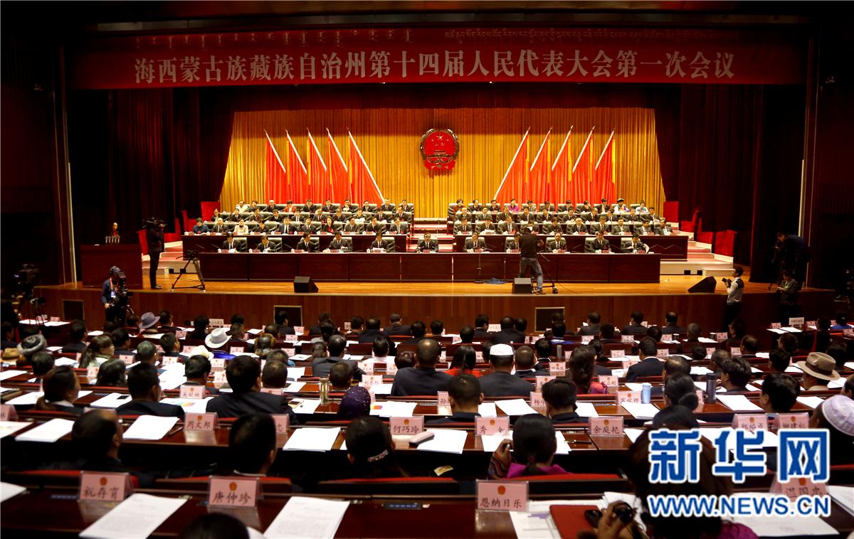 青海省海西蒙古族藏族自治州第十四届人民代表大会第一次会议召开
