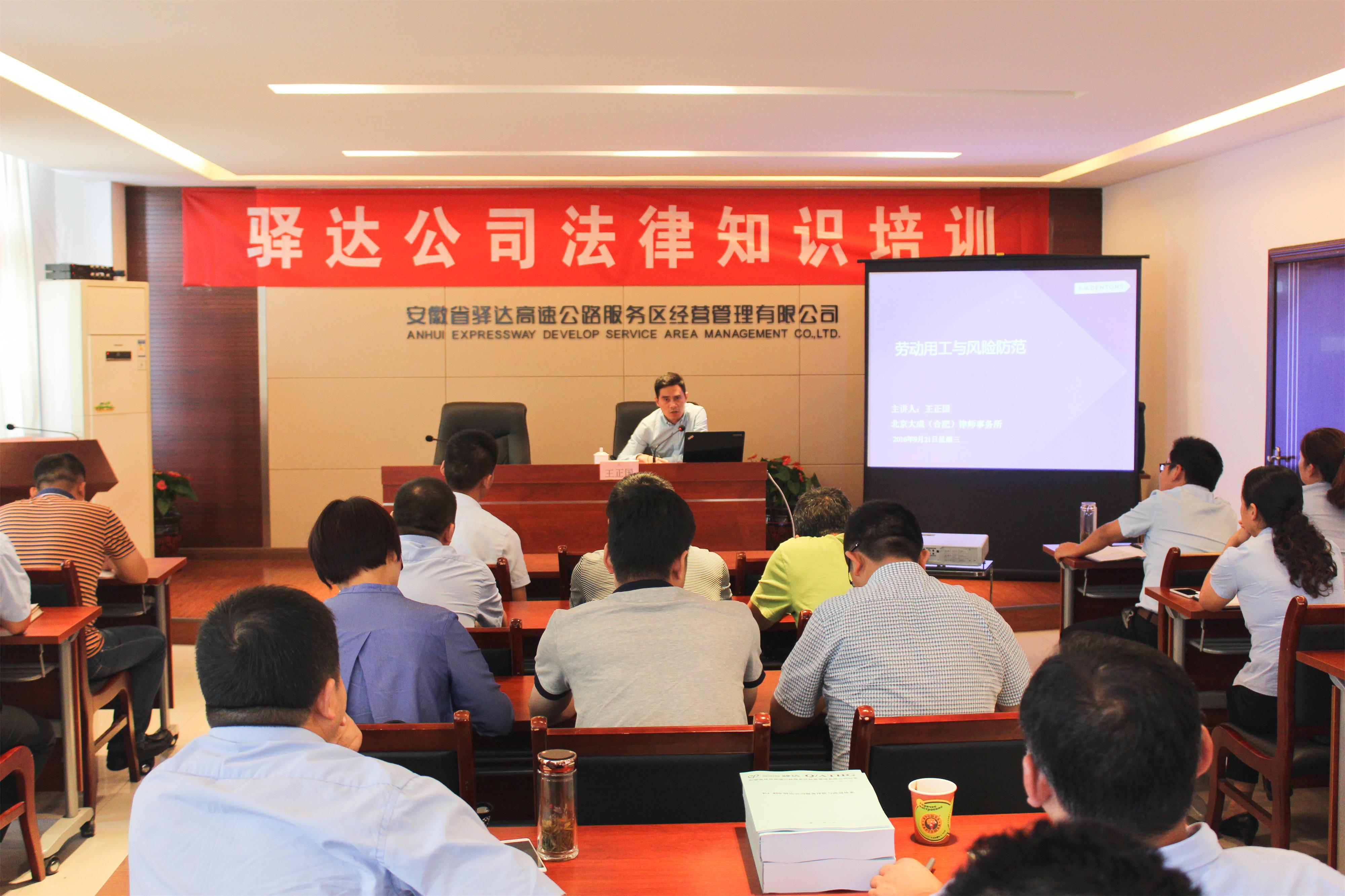 驿达公司组织开展法律知识培训