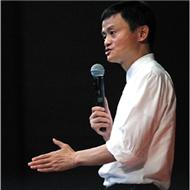 [回顾]马云:中国的内需远没被挖掘出来