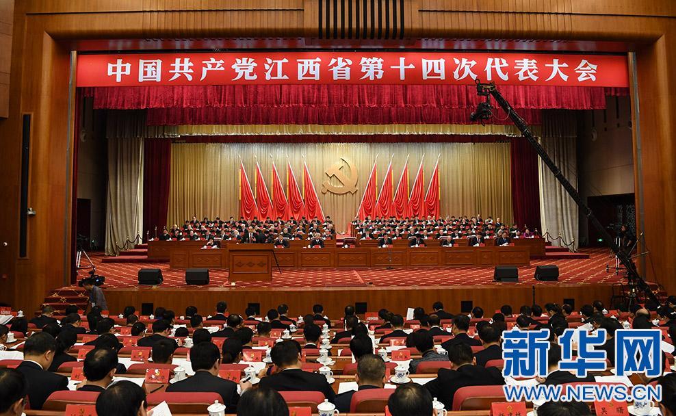 江西省第十四次党代会