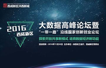 2016西咸新区大数据高峰论坛在沣西新城举行