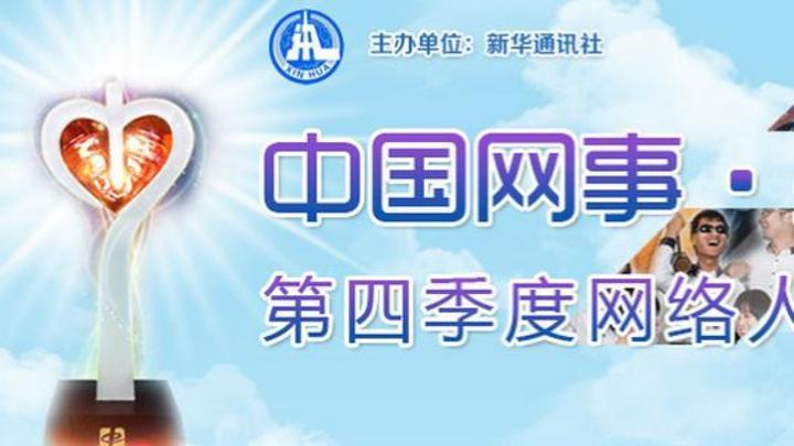 """""""中国网事·感动2015""""四季度网络人物评选活动专题页面"""
