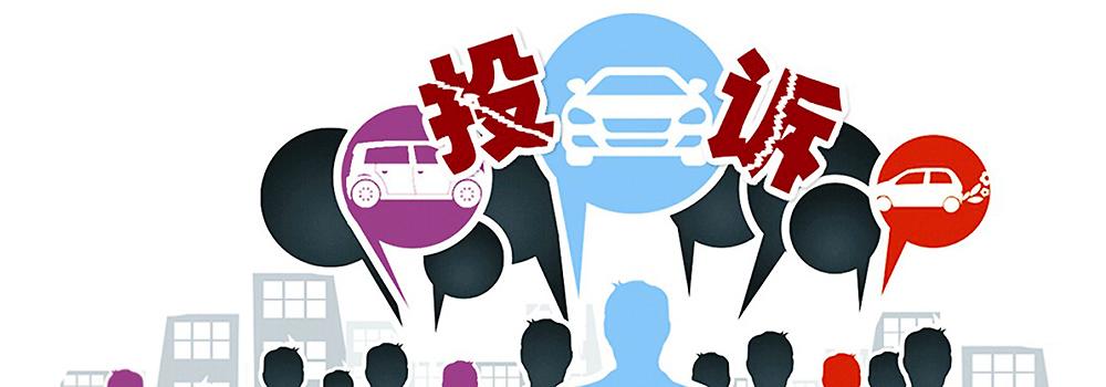 陕西省消费者协会 2016年度受理消费者投诉情况及分析