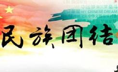文山州开展民族宗教政策专题宣传活动