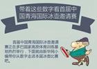 带着这些数字看中国青海国际冰壶邀请赛会更有意思