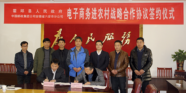 霍邱县举行电子商务进农村战略合作协议签约仪式