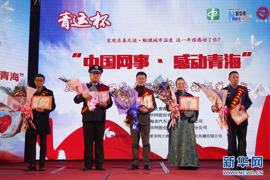 """青运杯""""中国网事·感动青海""""2016年度网络感动人物颁奖典礼举行"""