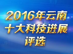 2016年云南十大科技进展评选活动