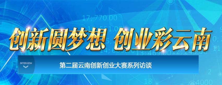 第二届云南创新创业大赛系列访谈