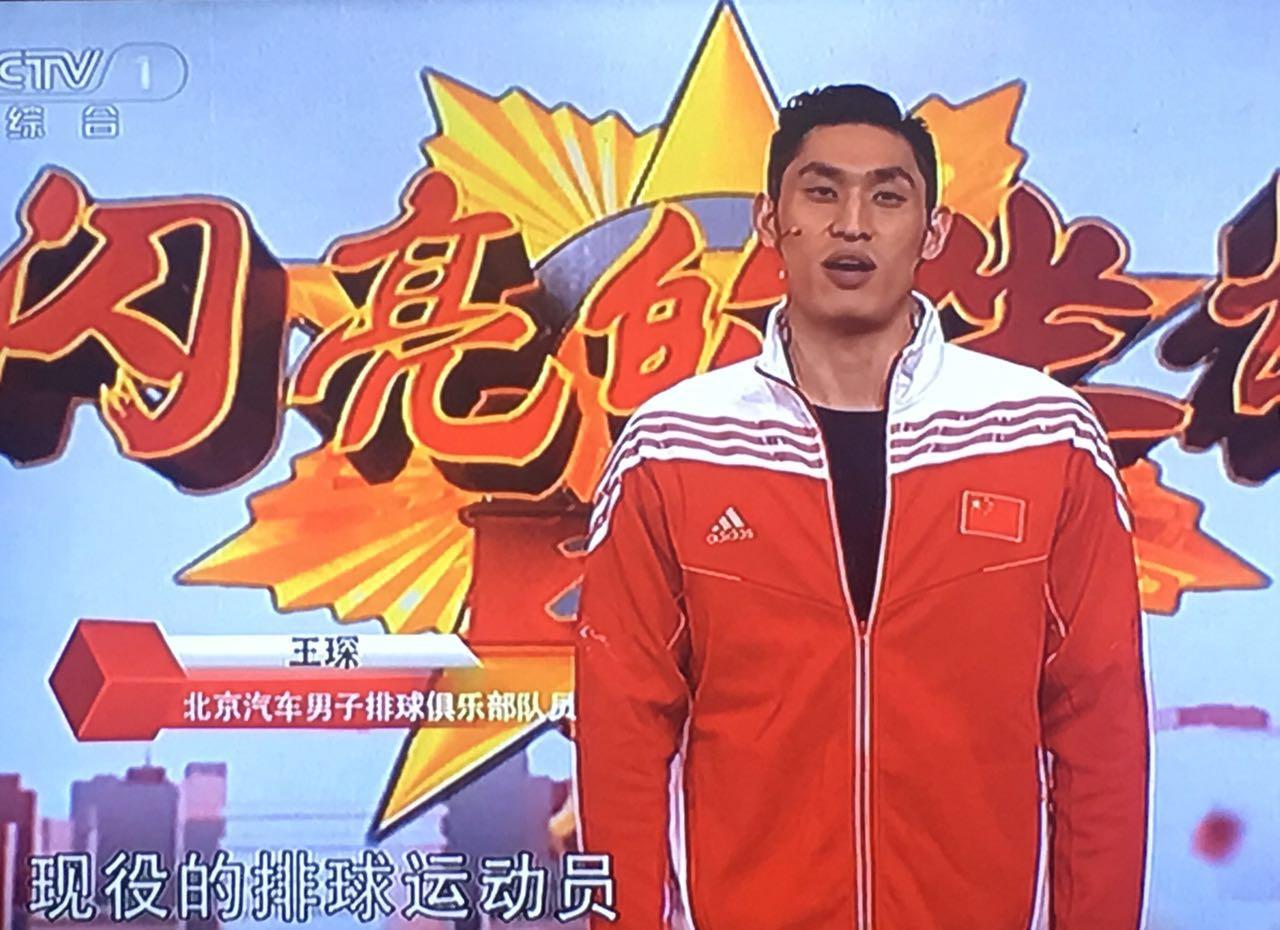 太原小伙王琛在央视讲述为中国女排陪练的故事